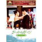 コンパクトセレクション シークレット・ガーデン DVD-BOXII ハ・ジウォン/ヒョンビン DVD