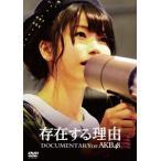 存在する理由 DOCUMENTARY of AKB48 DVDスペシャル・エディション AKB48 DVD