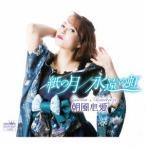 紙の月/永遠の虹 朝風心愛 CD-Single