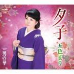 水上勉作「五番町夕霧楼」より 夕子 五色まり CD-Single