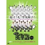 ボイメンの試験に出ない英単語 2 BOYS AND MEN DVD