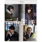 二重生活 Blu-ray スペシャルエディション 門脇麦 Blu-ray