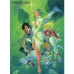 クラッシャージョウBlu-ray BOX(初回限定生産版) Blu-ray
