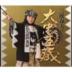 三波春夫の大忠臣蔵 三波春夫 CD
