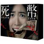 死幣-DEATH CASH- Blu-ray BOX 松井珠理奈(SKE48)/戸次重幸/筧利夫 Blu-ray