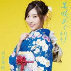 美咲めぐり〜第1章〜(通常盤) 岩佐美咲 CD