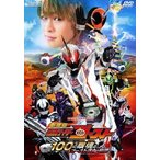 劇場版 仮面ライダーゴースト 100の眼魂とゴースト運命の瞬間 仮面ライダー DVD