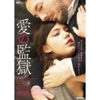 愛の監獄 アデル・エグザルコプロス DVD