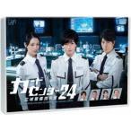 ガードセンター24 広域警備指令室 中島健人 DVD