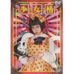 少女椿 中村里砂 DVD