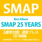 SMAP 25 YEARS(通常仕様盤) SMAP CD