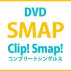 Clip! Smap! コンプリートシングルス SMAP DVD