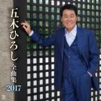 五木ひろし全曲集2017 五木ひろし CD