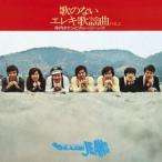 歌のないエレキ歌謡曲VOL2(1971) 寺内タケシとブルージーンズ CD