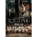 エスコバル 楽園の掟 ベニチオ・デル・トロ DVD