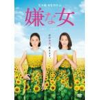 嫌な女 吉田羊/木村佳乃 DVD