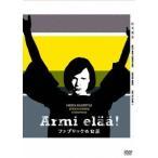 ファブリックの女王 Armi elaa! ミンナ・ハープキュラ DVD