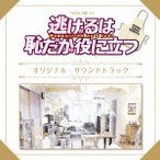 「TBS系 火曜ドラマ「逃げるは恥だが役に立つ」オリジナル・サウンドトラック / TVサントラ (CD)」の画像