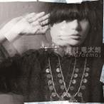デも/demo(通常盤) 有村竜太朗 CD