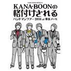KANA-BOON MOVIE 04/KANA-BOONの格付けされるバンドマンツアー 2016 at 幕張メッセ(初回生産限定盤) KANA-BOON DVD