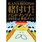KANA-BOON MOVIE 04/KANA-BOONの格付けされるバンドマンツアー 2016 at 幕張メッセ KANA-BOON DVD