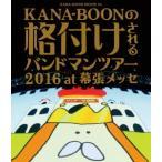 KANA-BOON MOVIE 04/KANA-BOONの格付けされるバンドマンツアー 2016 at 幕張メッセ KANA-BOON Blu-ray