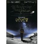 ひそひそ星 神楽坂恵 DVD