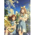響け!ユーフォニアム2 3巻 響け!ユーフォニアム DVD