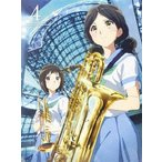 響け!ユーフォニアム2 4巻 響け!ユーフォニアム DVD