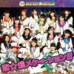 恋☆煌メケーション!!! / SUPER☆GiRLS (CD)