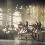 二人セゾン(TYPE-B)(DVD付) 欅坂46 DVD付CD