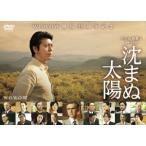 沈まぬ太陽 DVD-BOX Vol.2 上川隆也 DVD
