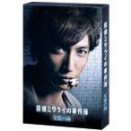 探偵ミタライの事件簿 星籠の海 玉木宏 DVD