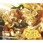 TVアニメ『響け!ユーフォニアム2』オリジナルサウンドトラック「おんがくエンドレス」 CD