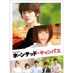 ホーンテッド・キャンパス Blu-rayスペシャルエディション 中山優馬 特典DVD付Blu-ray