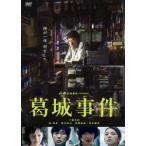 葛城事件 三浦友和 DVD