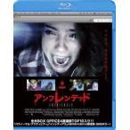 アンフレンデッド シェリー・ヘニッヒ Blu-ray