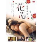 花芯 村川絵梨 DVD