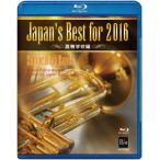 Japan's Best for 2016 高等学校編 Blu-ray