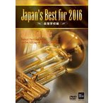 Japan's Best for 2016 高等学校編 DVD