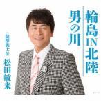 輪島IN北陸/男の川 松田敏来 CD-Single