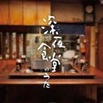 深夜食堂のうた オムニバス CD