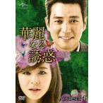 華麗なる誘惑 DVD-SET4 チュ・サンウク/チェ・ガンヒ DVD