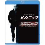 メカニック&メカニック:ワールドミッション ブルーレイ ツインパック ジェイソン・ステイサム Blu-ray