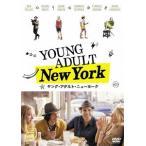 ヤング・アダルト・ニューヨーク ベン・スティラー DVD