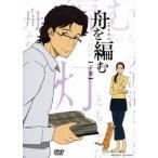 舟を編む 下巻(完全生産限定版) DVD