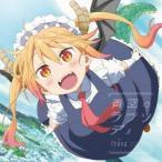 TVアニメ『小林さんちのメイドラゴン』OP主題歌「青空のラプソディ」(アニメ盤) fhana CD-Single