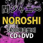 NOROSHI(初回限定盤B)(DVD付) 関ジャニ∞ DVD付CD