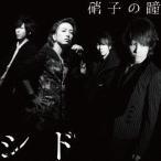 硝子の瞳 シド CD-Single