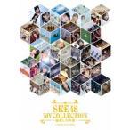 SKE48 MV COLLECTION 〜箱推しの中身〜 COMPLETE BOX SKE48 Blu-ray